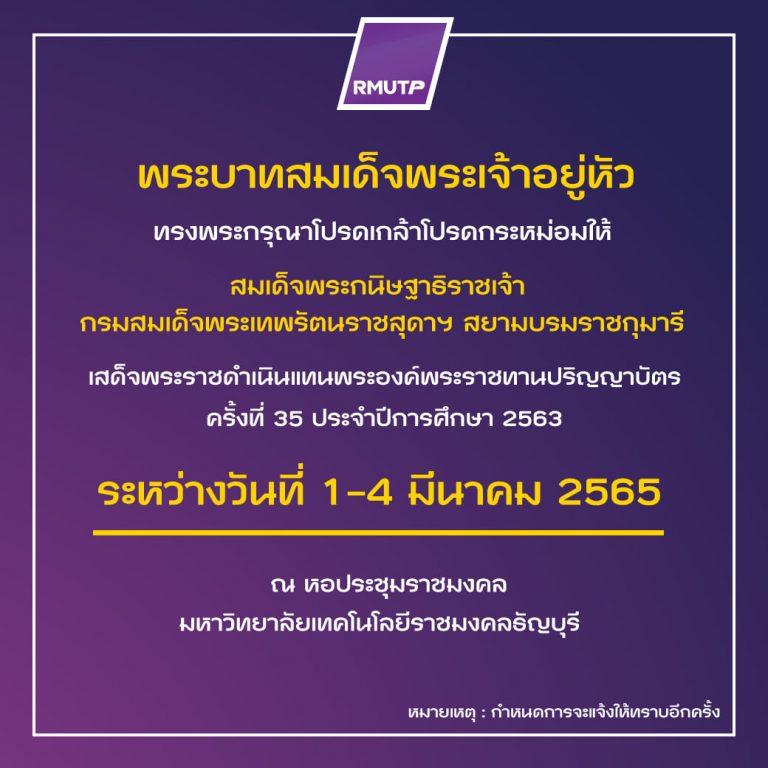 พิธีพระราชทานปริญญาบัตร มหาวิทยาลัยเทคโนโลยีราชมงคลพระนคร ครั้งที่ 35  ประจำปีการศึกษา 2563  ระหว่างวันที่ 1-4 มีนาคม 2565