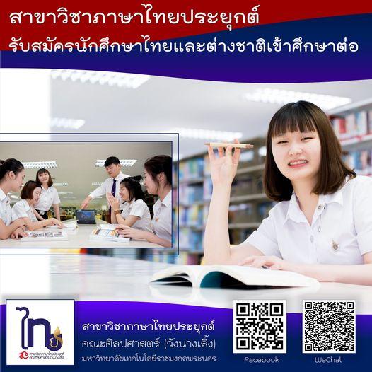 สาขาวิชาภาษาไทยประยุกต์ คณะศิลปศาสตร์ (วังนางเลิ้ง) รับสมัครนักศึกษาไทยและต่างชาติ เข้าศึกษาต่อหลักสูตรหลักสูตรศิลปศาสตรบัณฑิต (ศศ.บ.) ประจำปีการศึกษา 2564 ใน 3 รูปแบบ