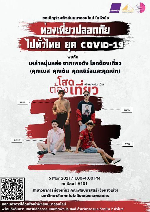 ขอเชิญร่วมฟังสัมมนาออนไลน์ ในหัวข้อ ท่องเที่ยวปลอดภัย ไปทั่วไทย ยุค COVID-19 ผ่านทางไลฟ์สด เพจ RmutpFB