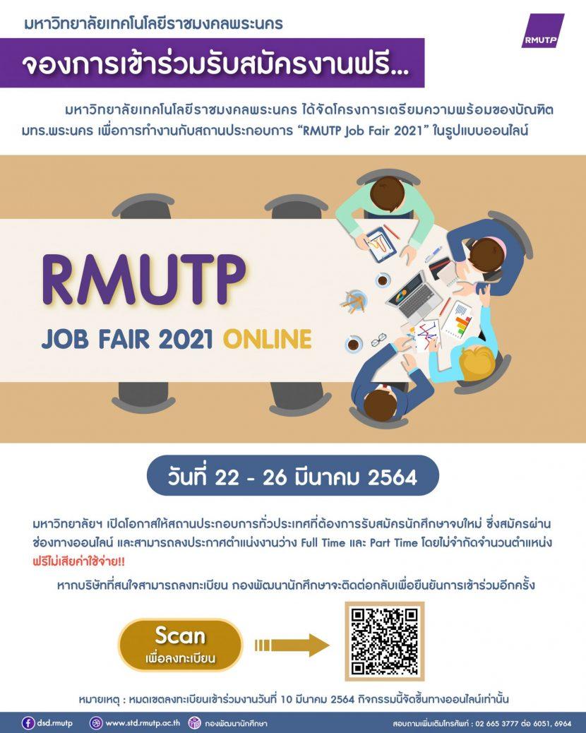 """ขอเชิญชวนนักศึกษา คณะศิลปศาสตร์ (วังนางเลิ้ง) เข้าร่วมโครงการเตรียมความพร้อม ของบัณฑิต มทร.พระนคร เพื่อการทำงานกับสถานประกอบการ """"RMUTP Job Fair 2021"""" ในรูปแบบออนไลน์ วันที่ 22-26 มีนาคม 2564"""