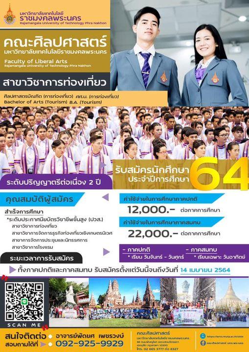 สาขาวิชาการท่องเที่ยว (วังนางเลิ้ง) มหาวิทยาลัยเทคโนโลยีราชมงคลพระนคร เปิดรับสมัครนักศึกษา ระดับปริญญาตรีต่อเนื่อง 2 ปี ประจำปีการศึกษา 2564 นักศึกษาสามารถสมัครเรียนได้ตั้งแต่วันนี้จนถึงวันที่ 14 เมษายน 2564 ผ่านทางเว็บไซต์ www.larts.rmutp.ac.th สอบถามข้อมูลเพิ่มเติมได้ที่ อ.พัดยศ เพชรวงษ์ หัวหน้าสาขาวิชาการท่องเที่ยว โทร 092-925-9929 ที่มา : สาขาวิชาการท่องเที่ยว คณะศิลปศาสตร์ (วังนางเลิ้ง) มทร.พระนคร http://www.larts.rmutp.ac.th