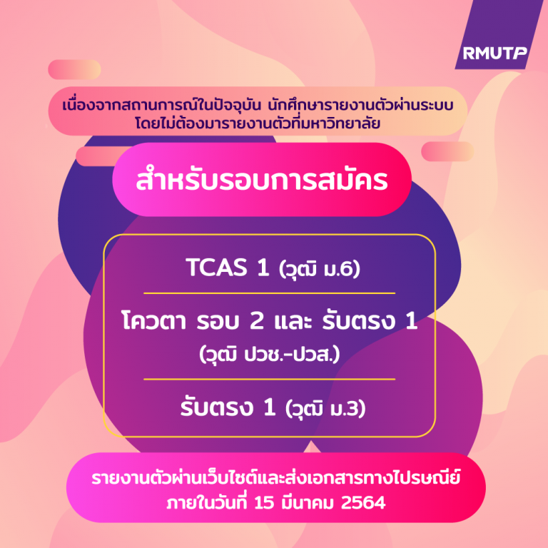 📣 นักศึกษาที่สมัครในรอบ TCAS 1 (วุฒิ ม.6)/ โควตา รอบ 2 และ รับตรง 1 (วุฒิ ปวช.-ปวส.) และ รับตรง 1 (วุฒิ ม.3) ให้รายงานตัวผ่านระบบและชำระค่าเทอมภายในวันที่ 5 มกราคม 2564 โดยไม่ต้องมารายงานตัวที่มหาวิทยาลัย แต่ให้ส่งเอกสารทางไปรษณีย์ภายในวันที่ 15 มีนาคม 2564