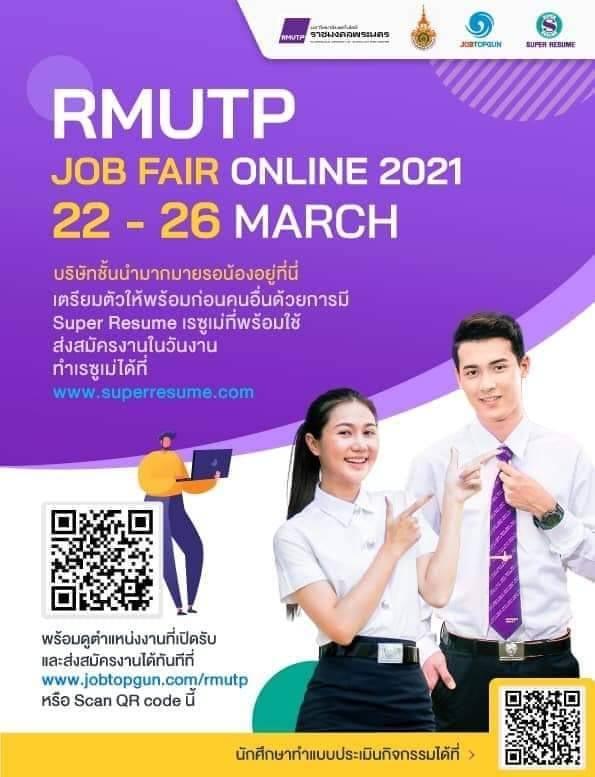 """โครงการเตรียมความพร้อมของบัณฑิต มทร.พระนคร เพื่อการทำงานกับสถานประกอบการ """"Rmutp Job Fair 2021"""" สามาเข้าร่วมกิจกรรมได้ตั้งแต่วันที่ 22 มีนาคม 2564 - วันที่ 26 มีนาคม 2564"""