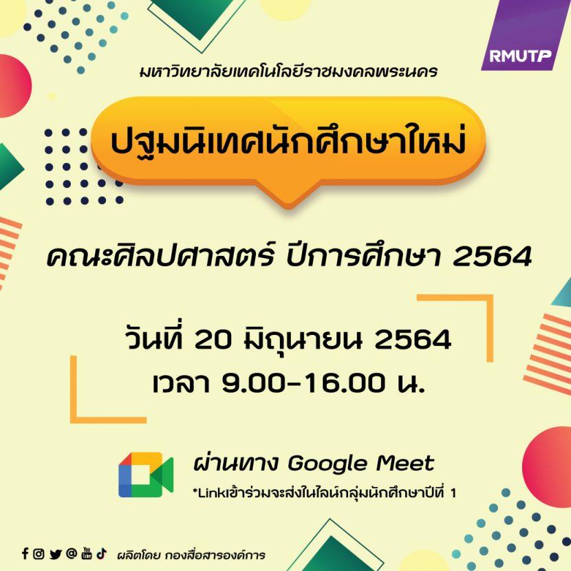 กำหนดการ 🎯ปฐมนิเทศ คณะศิลปศาสตร์ ระดับปริญญาตรี ประจำปีการศึกษา 2564 วันที่ 20 มิถุนายน 2564 เวลา 9.00-16.00 น. ผ่านทาง Google Meet ⚡ linkเข้าร่วม คณะจะส่งในไลน์กลุ่มนักศึกษาปีที่ 1 ☎️ สอบถามเพิ่มเติม 02-665-3888 ต่อ 8325